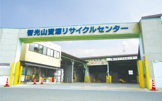 本社(智光山資源リサイクルセンター)