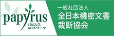 一般社団法人 全日本機密文章裁断協会