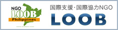 国際支援・国際協力NGO LOOB