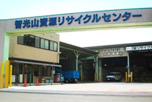 智光山資源リサイクルセンター