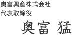 奥富興産株式会社 代表取締役社長 奥富 猛