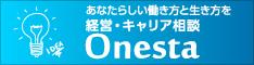 あなたらしい働き方と生き方を経営・キャリア相談 Onesta